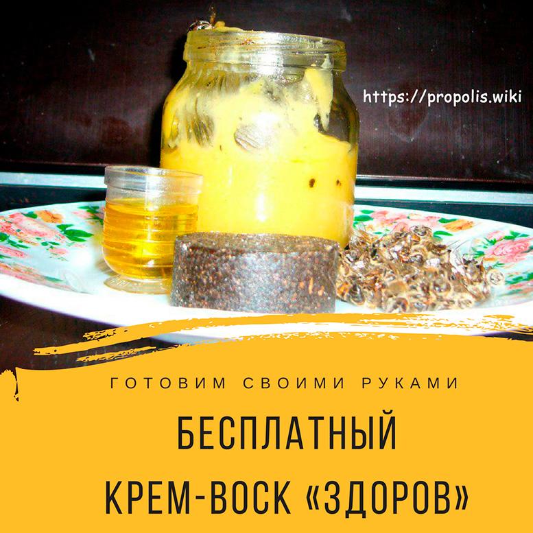 Бесплатный крем-воск «ЗДОРОВ»