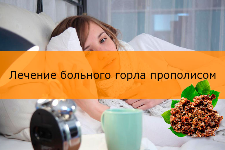 Лечение больного горла прополисом