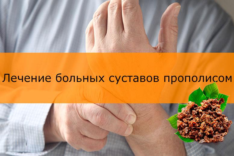 Лечение больных суставов прополисом