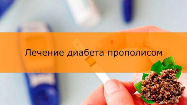Лечение диабета прополисом
