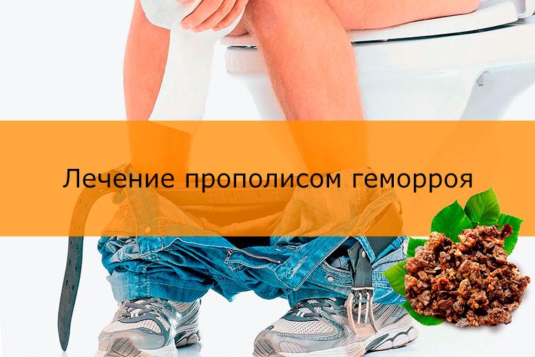 Лечение прополисом геморроя