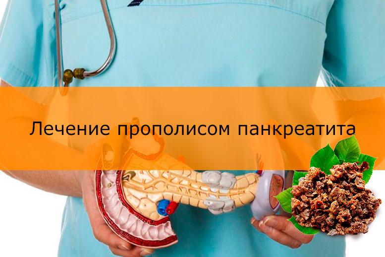 Лечение прополисом панкреатита