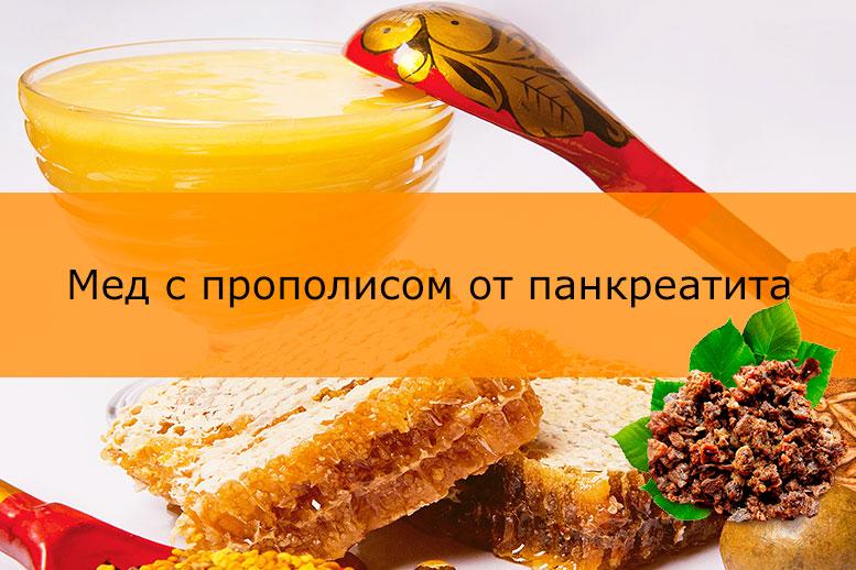 Мед с прополисом от панкреатита