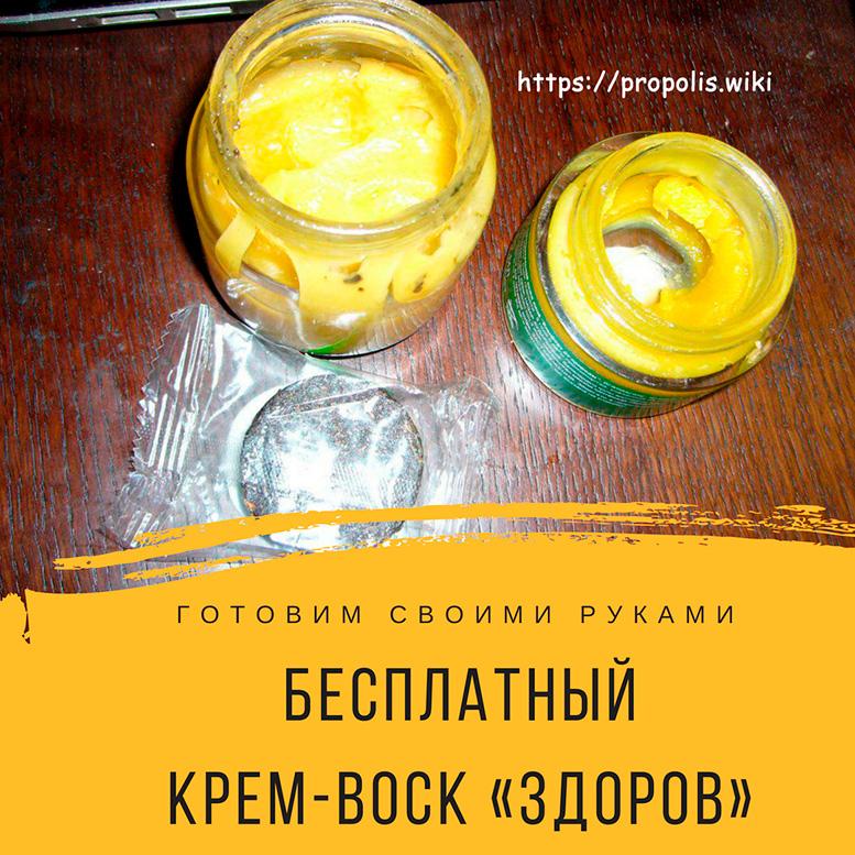 Приготовление крем-воска «ЗДОРОВ»
