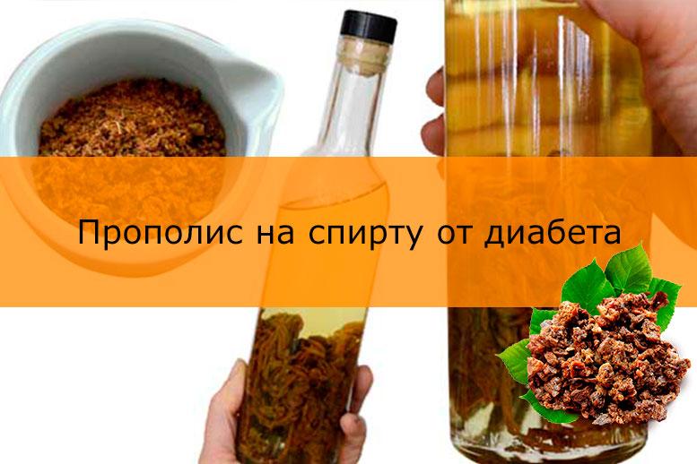 Прополис на спирту от диабета