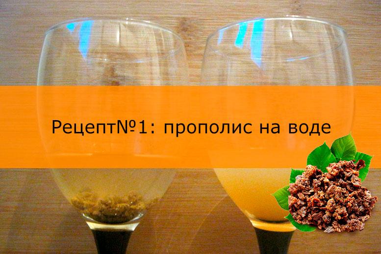 Рецепт прополисной настойки на воде