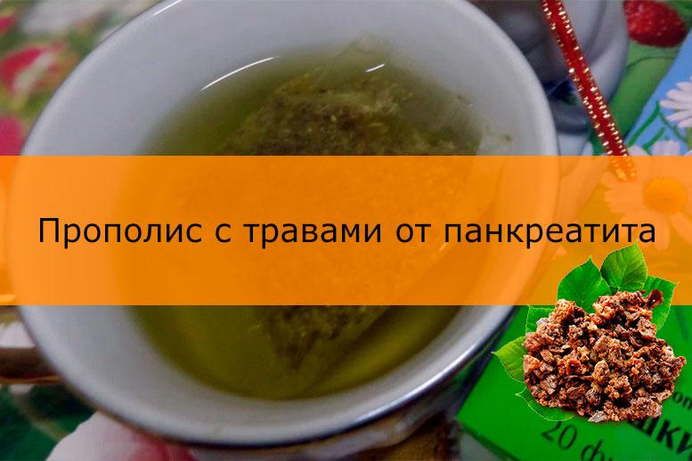 Травяные настойки прополиса от панкреатита