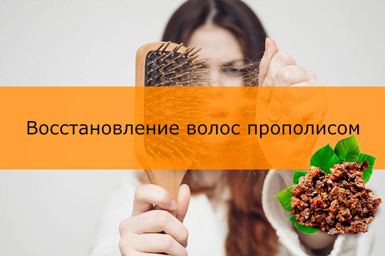 Восстановление волос прополисом